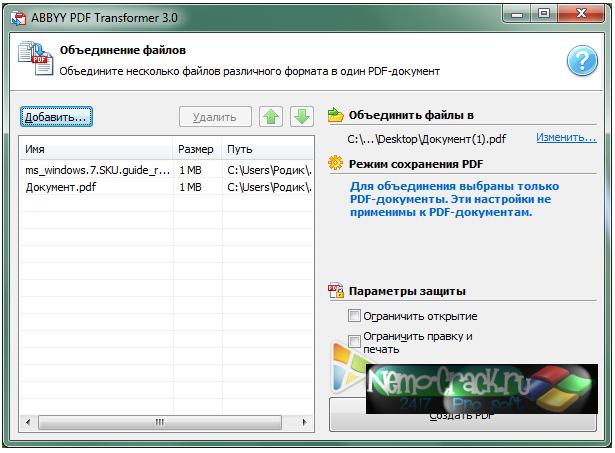 Скачать бесплатно ABBYY PDF Transformer + crack ABBYY PDF Transformer …
