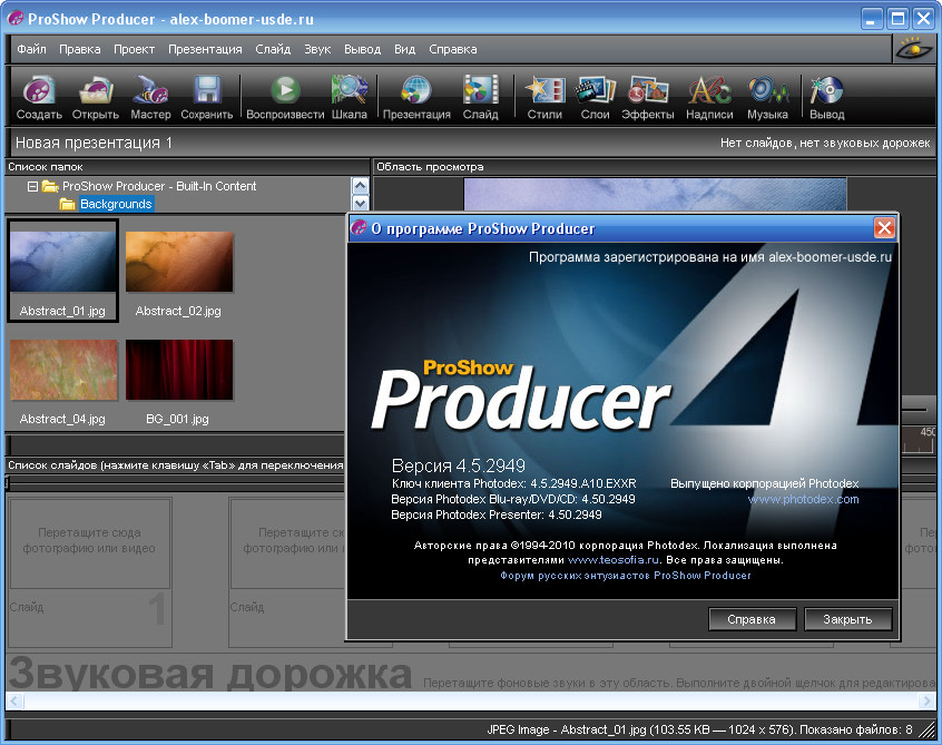 Photodex Proshow Producer Serial Key