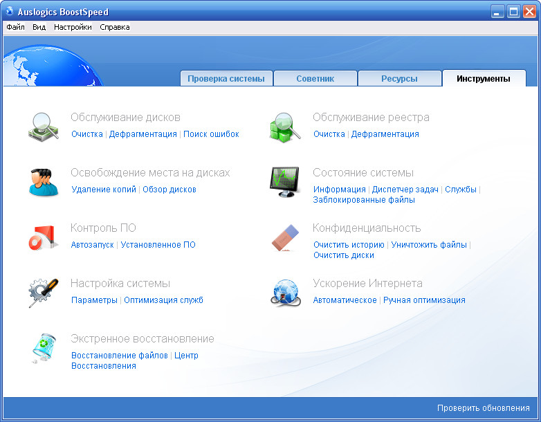 AusLogics BoostSpeed 5.0.6.250 Final, Rus.