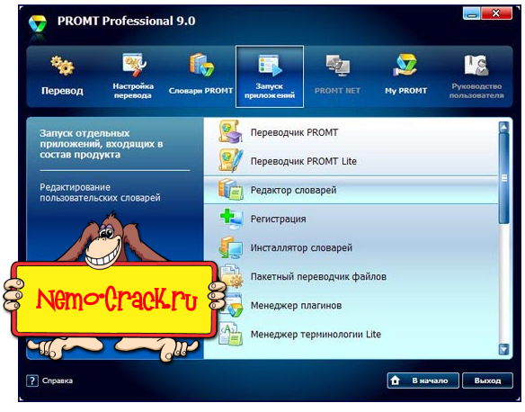 Promt 8.0 Expert Professional keygen keygen and crack were successfully gen