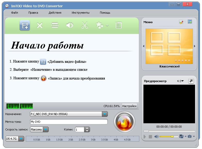 ImTOO DVD Creator - быстрый и легкий для использования конвертер DVD
