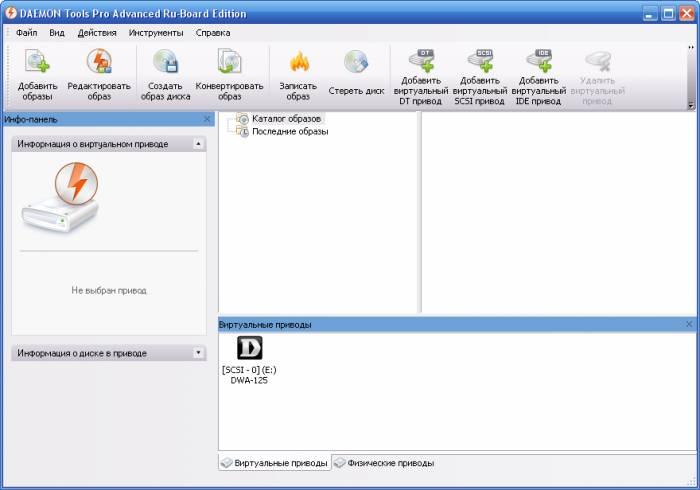 Скачать программу CD эмулятор DAEMON Tools Pro Advanced 4.41.