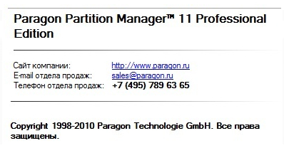 Ссылка HTML Paragon Partition Manager 11 Professional Build 9887.