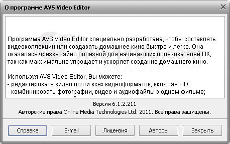 Cкачать AVS Video Editor 6.1.2.211. Размер: ОС: Windows 7/Vista/XP Лекарст