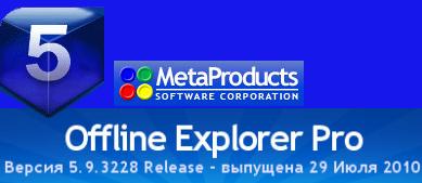 Русскоязычная программа для загрузки сайтов Offline Explorer Pro